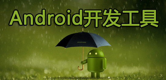 【android开发工具合集】android开发工具下载_android开发软件哪个好