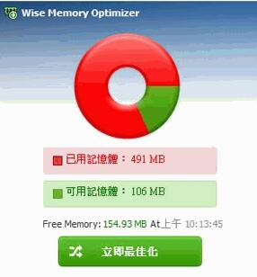 Wise Memory Optimzer下载|PC清理内存工具(Wise Memory Optimzer) 3.5绿色版下载