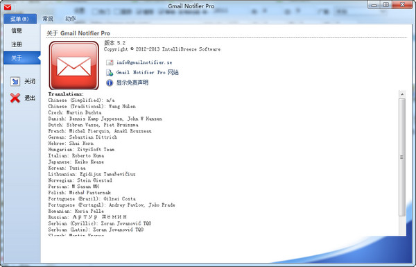 Gmail Notifierv5.2.3中文绿色版