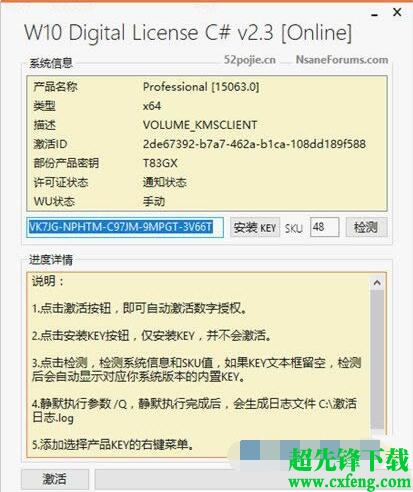 Win10激活工具(Digital License) 1.0绿色版
