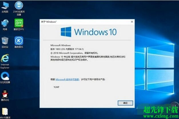 win10最新版本1803 官方专业版_for 32/64位