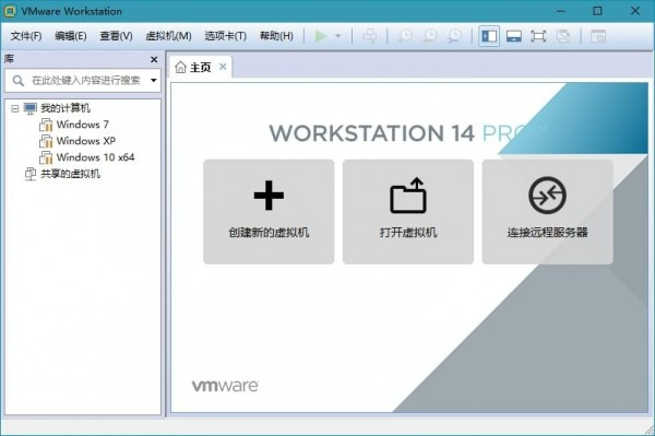 VMware Workstation(VMware虚拟机) V14.1.3 官方中文版