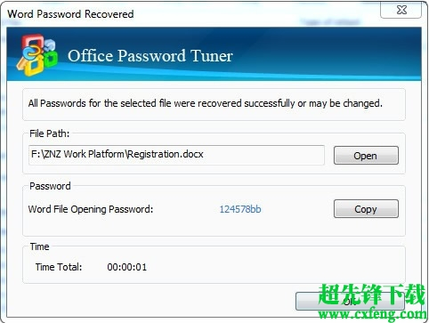 Cocosenor Office Password Tuner(Office密码恢复工具) v3.2.0官方版下载