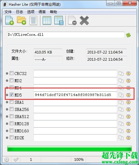 Hasher Lite文件md5校验软件下载|Hasher Lite(文件md5校验工具) v3.4官方版下载