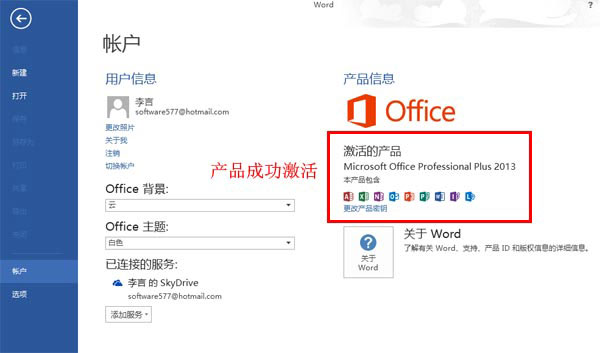 outlook下载|Microsoft Outlook 2013 官方免费完整版