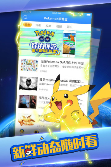 Pokemon掌游宝下载 1.0.0 iPhone/iPad版